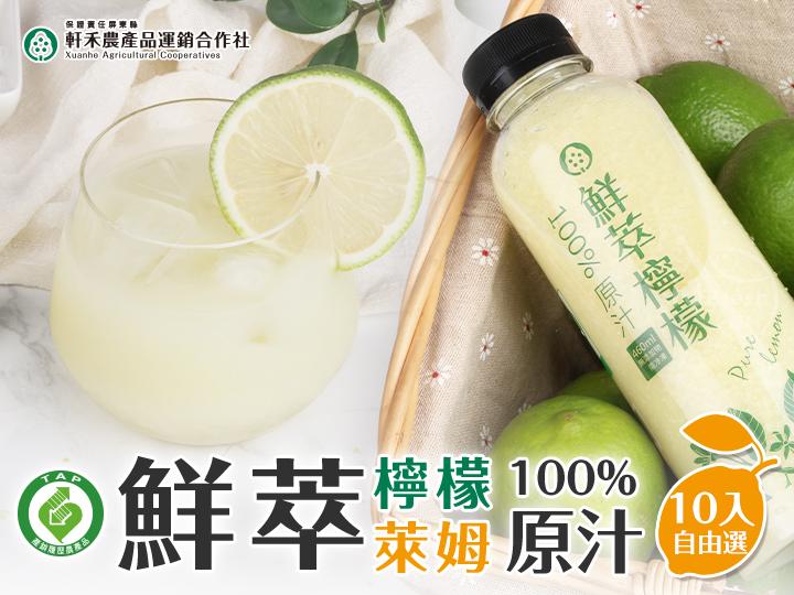 軒禾檸檬萊姆原汁10入任選