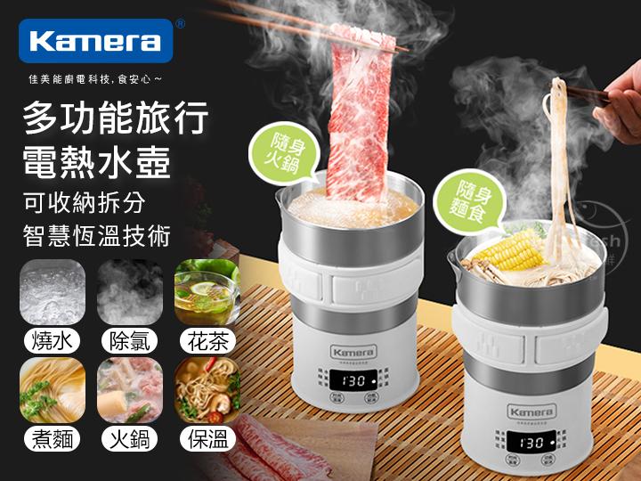 佳美能 多功能旅行電熱水壺