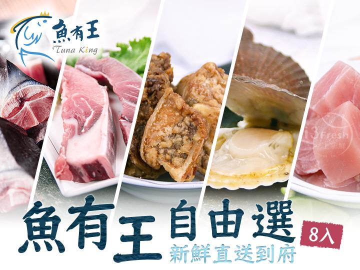 魚有王促銷-自由選8入組合