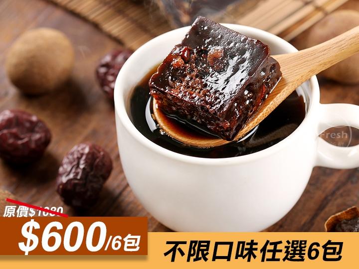 任選黑糖茶磚(任選6包)