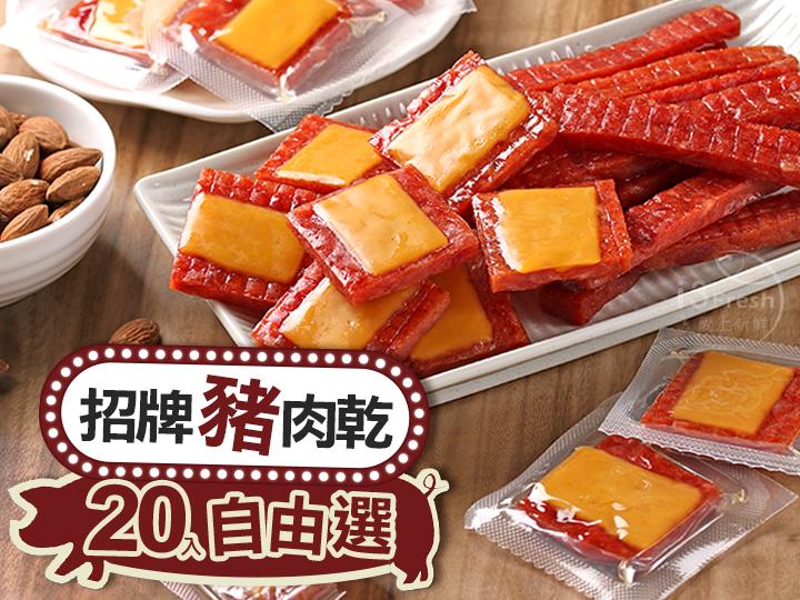 招牌肉乾自由選(任選20包)