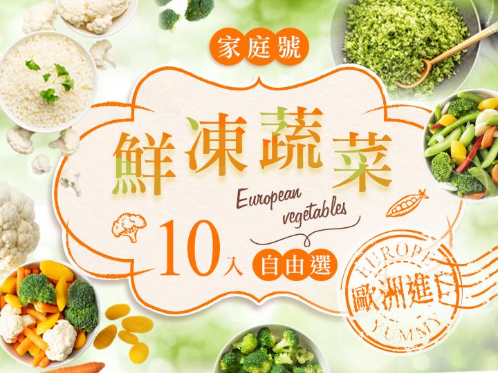 歐洲家庭號蔬菜任選10入