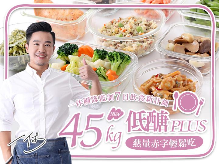 45kg一休低醣熱量赤字餐