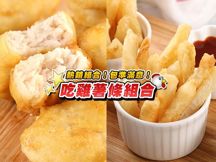 吃雞薯條組