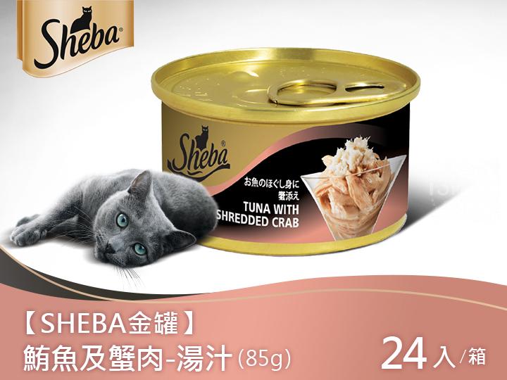 SHEBA金罐 鮪魚及蟹肉(湯汁)