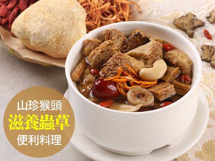 蟲草猴頭菇燉湯