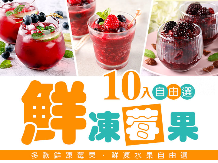 鮮凍莓果自由選(任選10包)