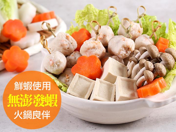無膨發優鮮鮮蝦丸