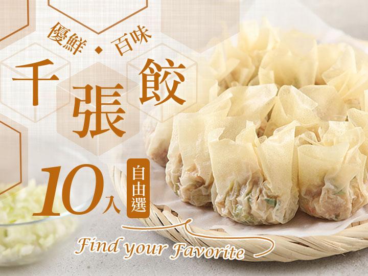 優鮮千張餃自由選(10盒)