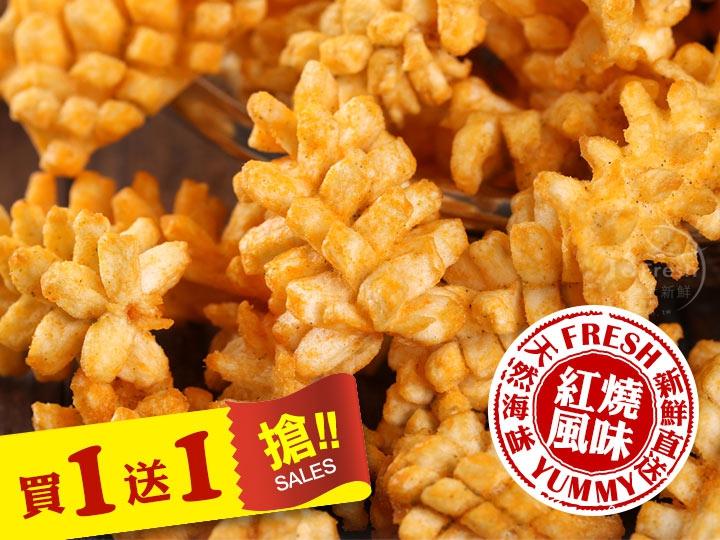 卡拉魷米花(紅燒風味)