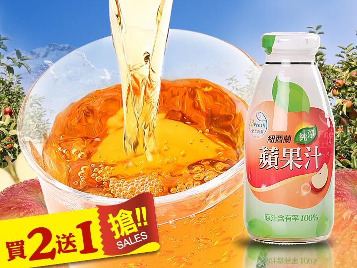 紐西蘭純淨蘋果原汁