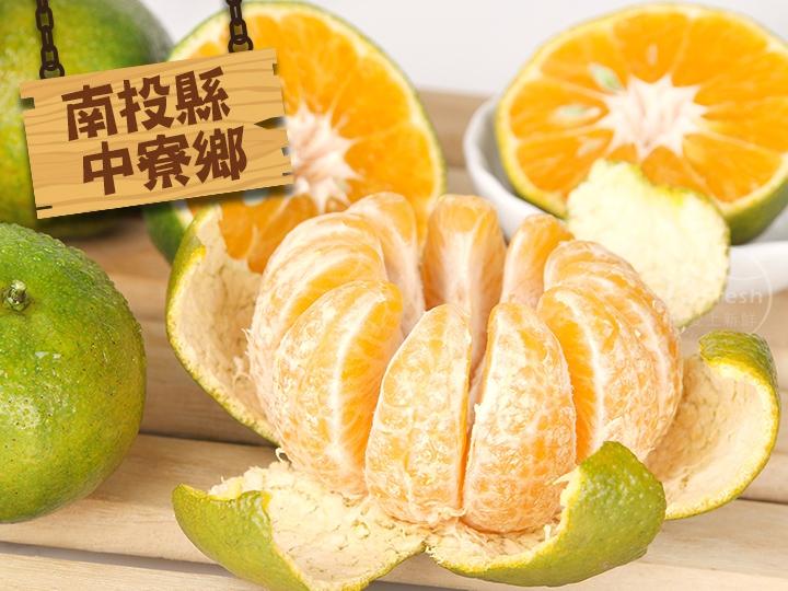 【5斤裝】甜蜜蜜砂糖橘