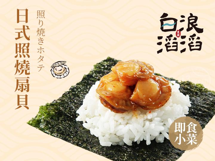 白浪滔滔-日式照燒扇貝