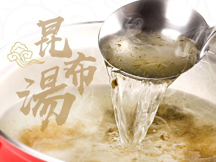 北海道鮮味昆布鍋湯底