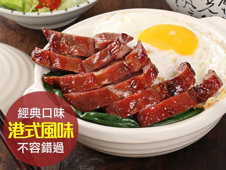 港式梅花叉燒肉