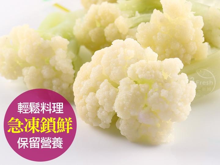 鮮凍白花椰菜