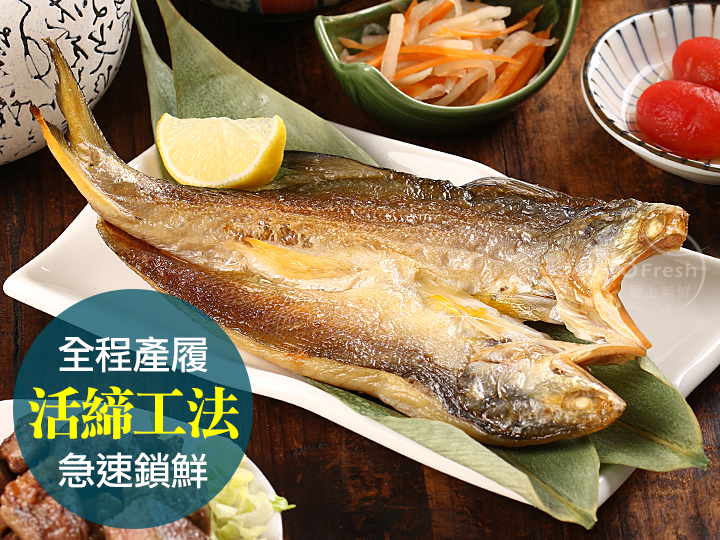 優鮮午仔魚一夜干