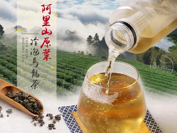 阿里山原葉冷泡烏龍茶