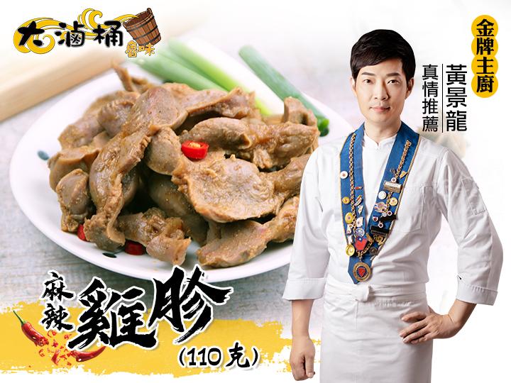大滷桶-麻辣雞胗(小辣)