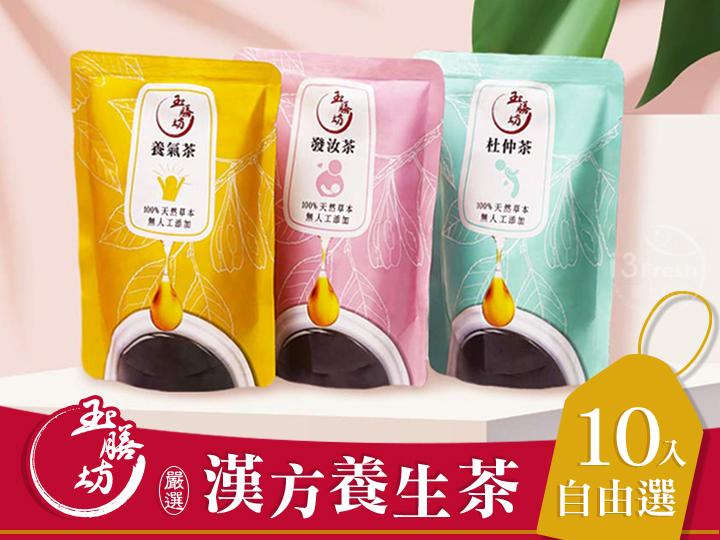玉膳坊養生茶10入自由選