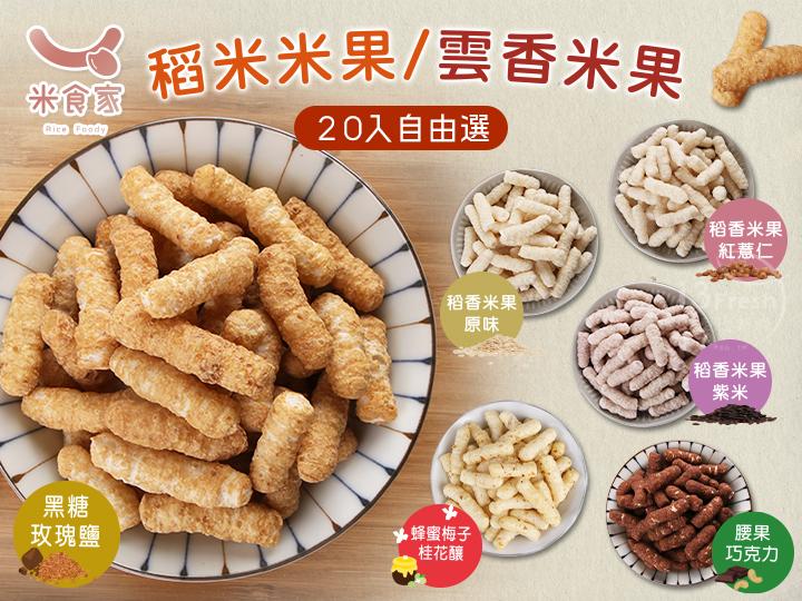 米食家-米果20入自由選