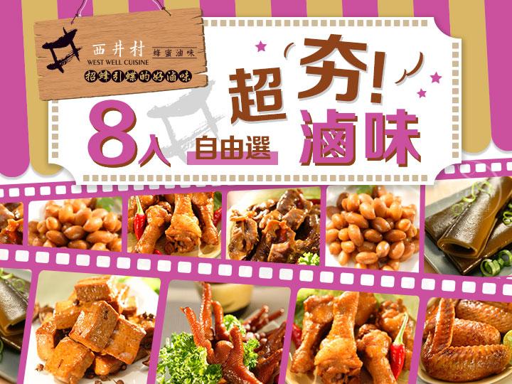 西井村超夯滷味8入自由選