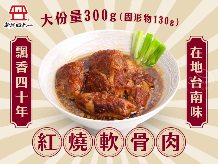 新興-紅燒軟骨肉