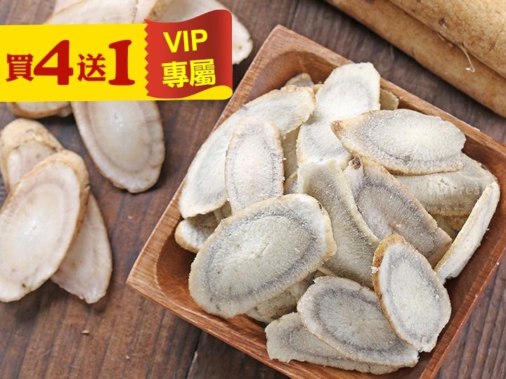 VIP特惠-養生牛蒡脆片