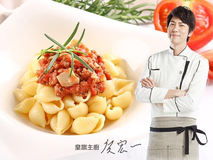 廣宏一番茄牛肉貝殼麵