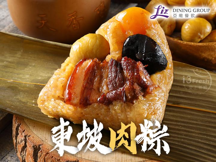 【天香樓mini】東坡肉粽