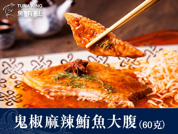 魚有王-鬼椒麻辣鮪魚大腹