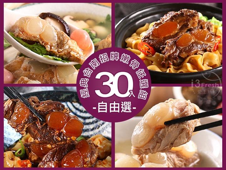 台南農產豬嫩骨(任選30包)