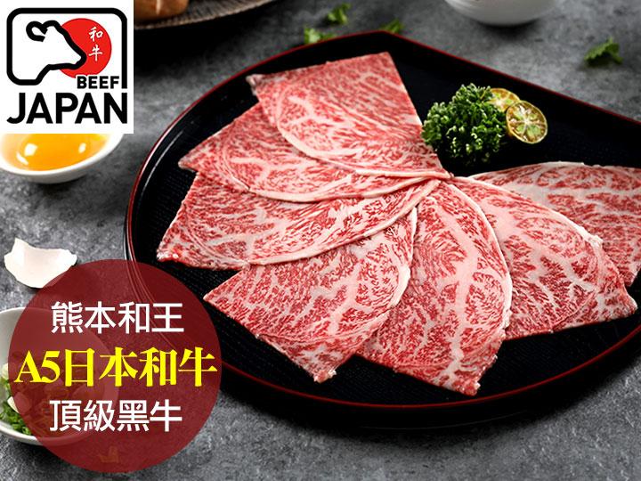 熊本和王頂級A5和牛火鍋片