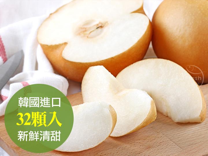 韓國黃金新高梨(32入/箱)