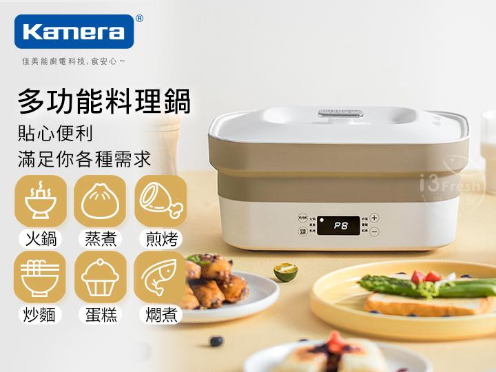 佳美能 全自動多功能料理鍋