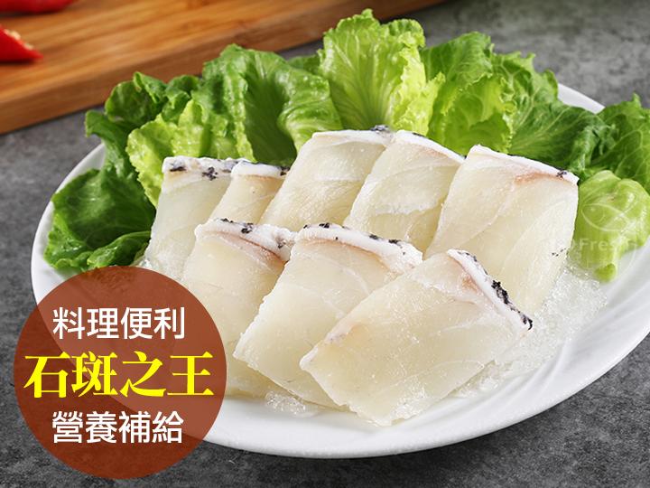 優鮮龍膽石斑切片