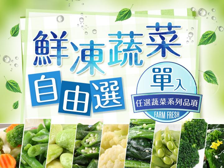 鮮凍蔬菜單入自由選