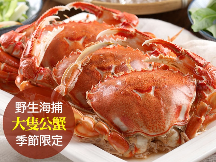 急凍現撈黃金蟹(大)