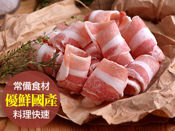 【優鮮豚】特選豬五花肉片