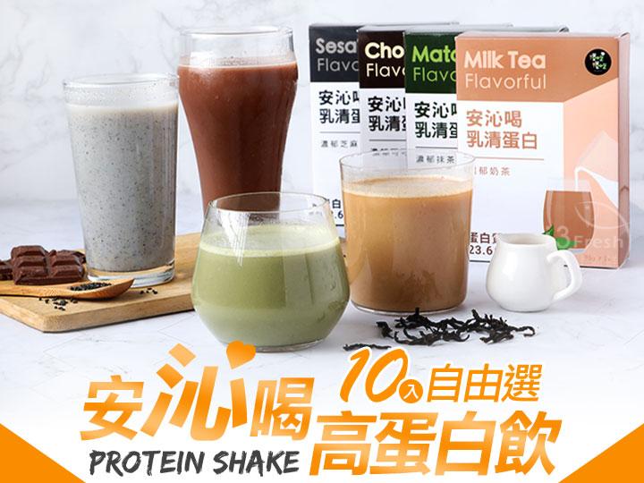 安沁喝高蛋白飲10盒自由選