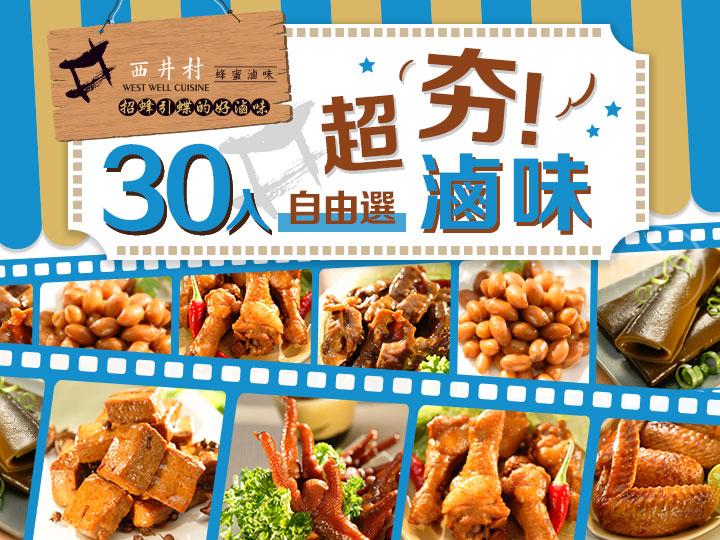 西井村超夯滷味30入自由選