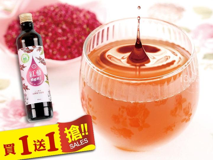 太武紅藜酵素
