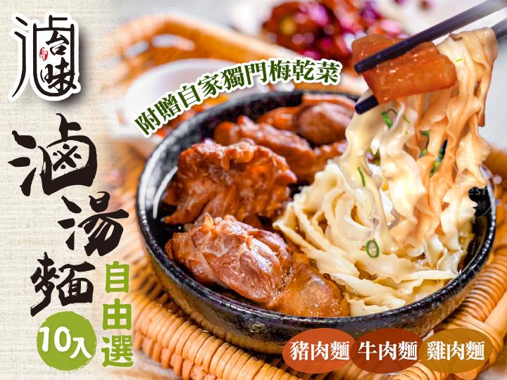 滷台味-滷湯麵10入自由選