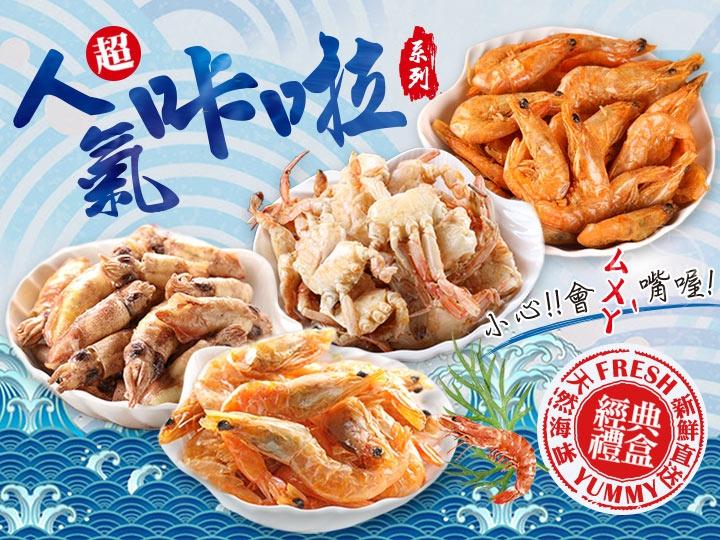 卡拉零嘴綜合禮盒(8包)