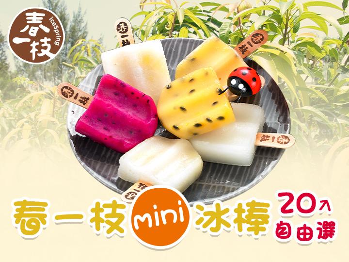 春一枝mini冰棒20入自由選