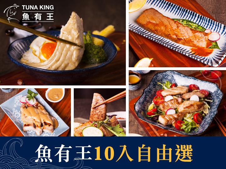 魚有王-10入自由選