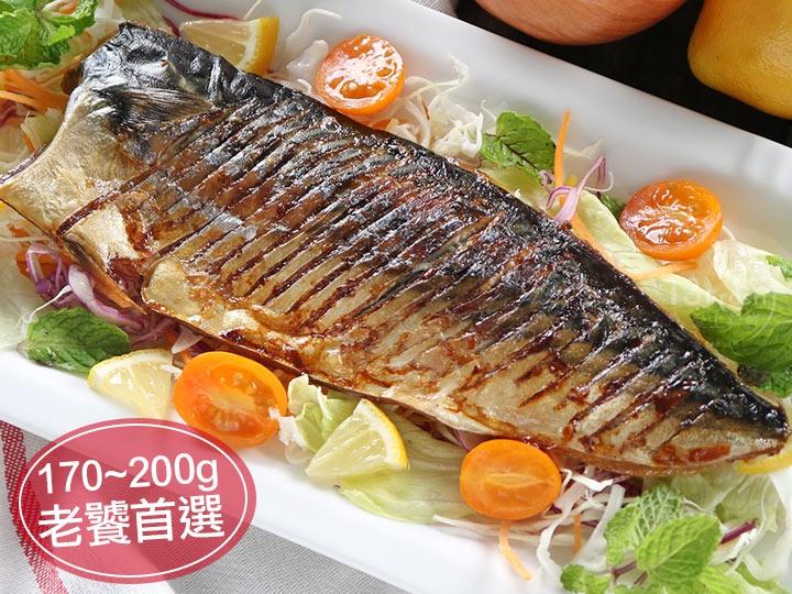 老饕挪威薄鹽鯖魚185g