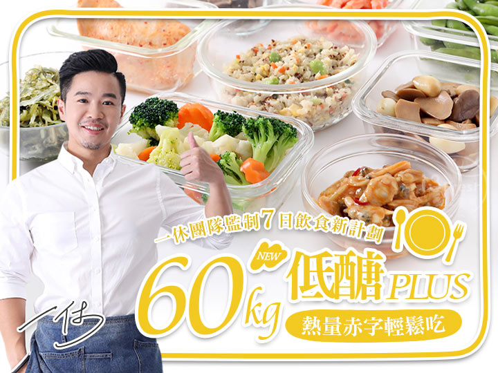60kg一休低醣熱量赤字餐