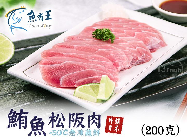 魚有王鮪魚松阪肉
