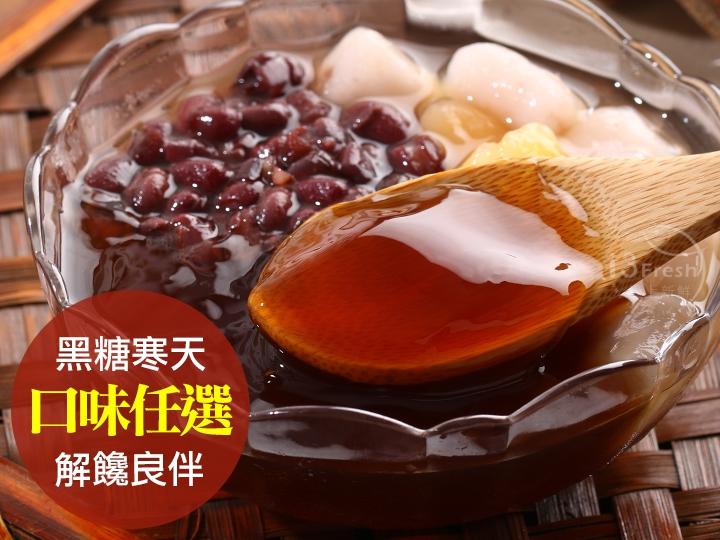 黑糖寒天凍飲(任選8包)